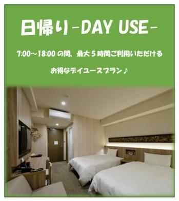 【Day use】日帰り最大5時間滞在可能!ドリンクバー無料!