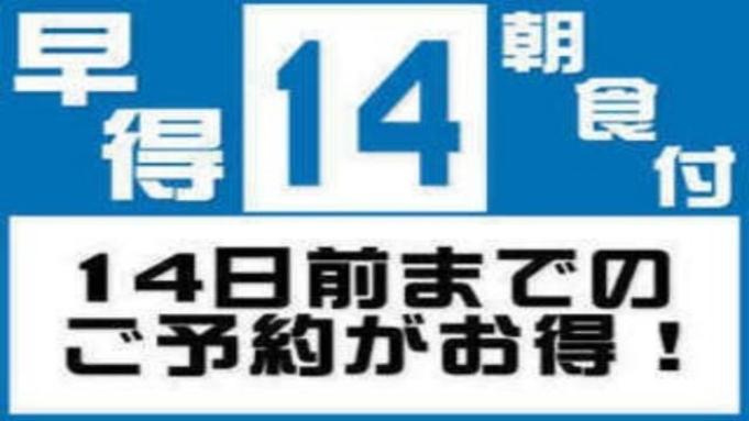 【早割14】14日前ご予約でお得!無料朝食&ハッピーアワー(生ビールあり!)&癒しの浴場完備!