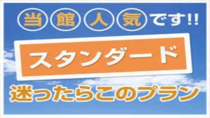 【朝食付きスタンダードプラン】富士宮シンプルステイ◎ハッピーアワー(生ビールあり)&癒しの浴場完備☆