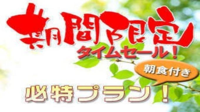 【楽天スーパーSALE】6%OFF朝食付スタンダードプラン ハッピーアワー(生ビールあり)&浴場完備