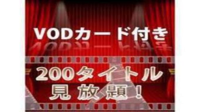【VODカード付(100タイトル以上)】ビジネス応援プラン!無料朝食&ハッピーアワー(生ビールあり)