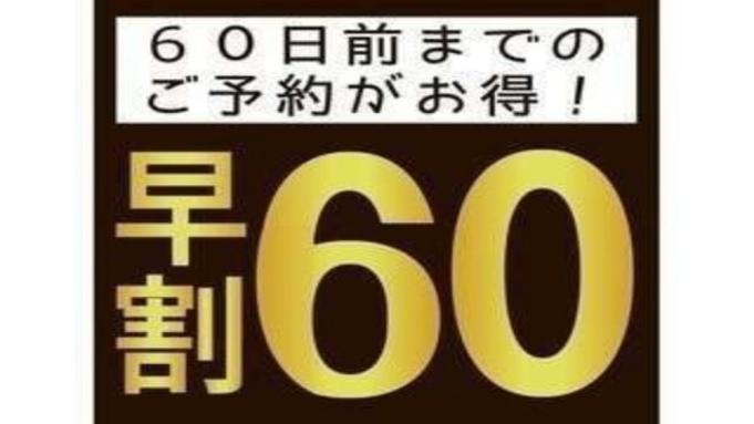 【早得60】≪朝食無料≫60日前までの早期予約割引プラン◎【ワンドリンク付き18時〜20時】