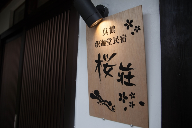 真鶴 民宿 桜荘 看板