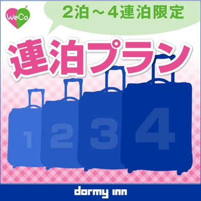 【連泊割◆朝食付】【清掃なし】2連泊以上のwecoプラン<Wi-Fi&ランドリー無料>