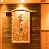 ◆石手の湯 エレベーターを降りると左手が男性大浴場、右手が女性大浴場となっております。