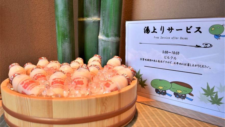 【13階】◆無料乳酸菌飲料サービス◆05:00-10:00