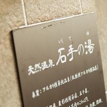 ◆天然温泉 石手の湯