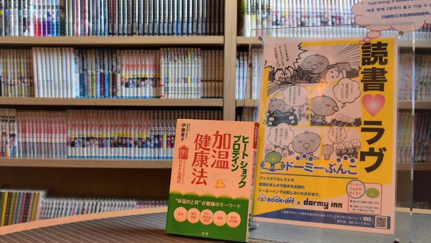 【13階】湯上り処Sola ドーミー文庫漫画コーナー