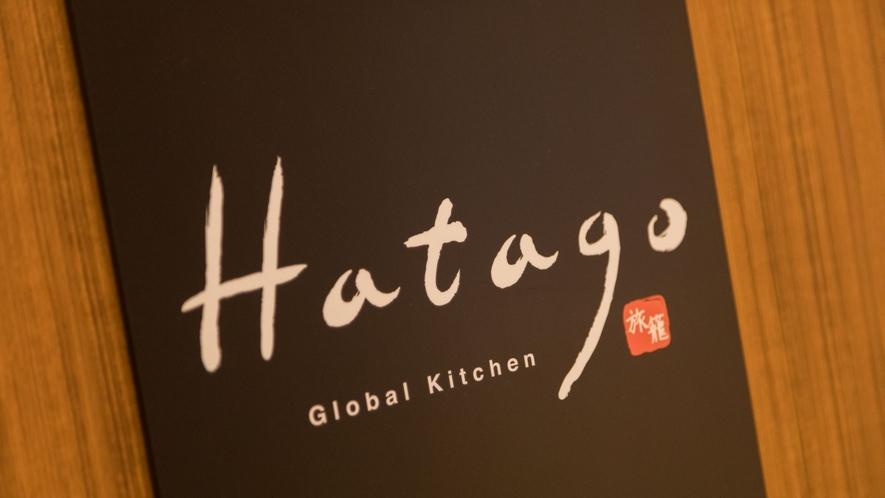 【朝食】1階-HATAGO- 6:30-9:30(最終入店9:00)