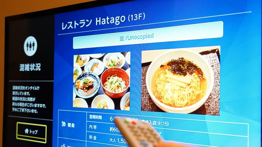 ◆客室テレビにて大浴場・レストラン・ランドリーの混雑状況が確認できます♪