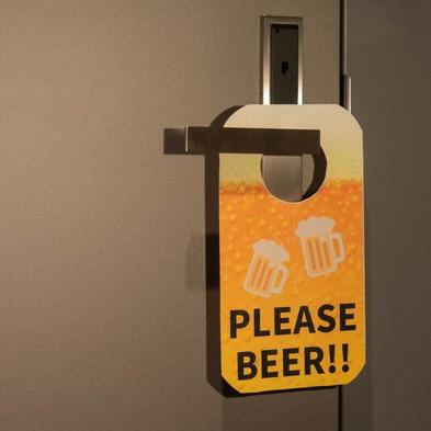 """【期間限定】夏の夜通し居酒屋プラン(食事なし)暑い夏は""""生ビール""""で乾杯!"""