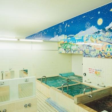 【室数限定】下町大塚のんびり銭湯プラン(食事なし)〜都内で温泉旅行気分!?〜