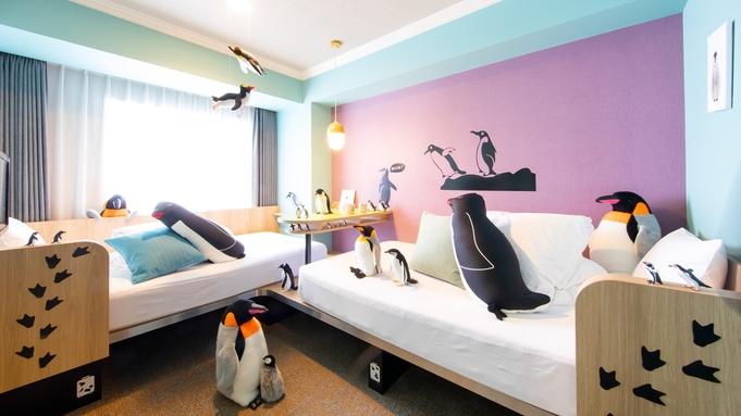 【サウナ滞在中無料】ペンギンルームプラン(朝食付)