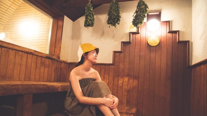 【秋冬旅セール】【2連泊〜】【サウナ滞在中無料】のんびりたび。(朝食付)