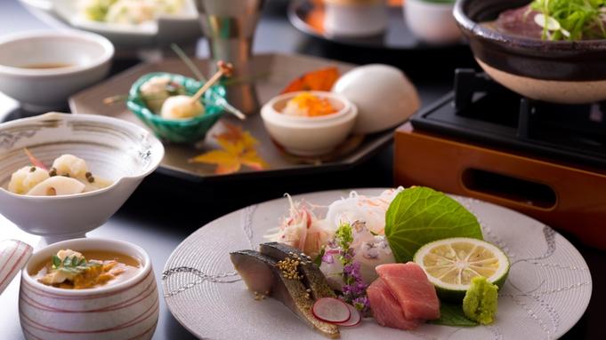 【二食付】美食の都・京都の海の恵み里山の幸と食の宝庫・御食国の味覚を愉しむ懐石ディナー