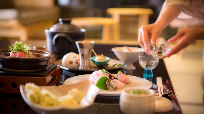 【二食付/部屋食】美食の都・京都の海の恵み里山の幸と御食国の味覚を愉しむ懐石ディナー