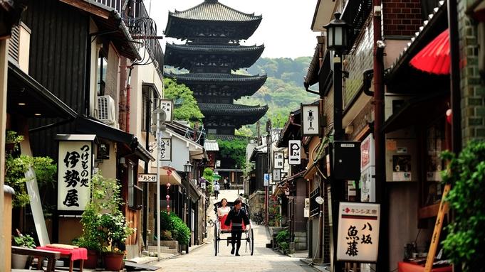 人力車で東山巡り60分付★石畳の風情ある京都の町を満喫する優雅なひととき(二食付)