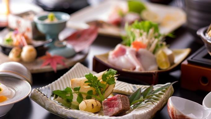 【二食付/特撰】美食の都・京都の海の恵み里山の幸と食の宝庫・御食国の味覚を愉しむ懐石