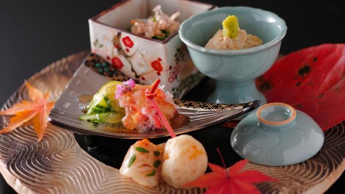 記念日を彩る4つの特典 アニバーサリープラン★京都で過ごす特別な日(二食付/特撰懐石)