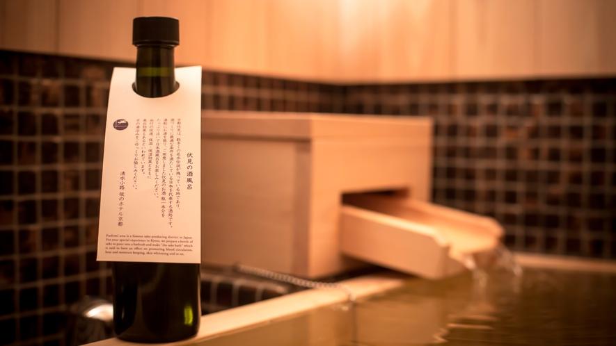 血行を促進し、保温保湿効果や美白美肌効果があると言われる日本酒風呂をお部屋でお愉しみいただけます。