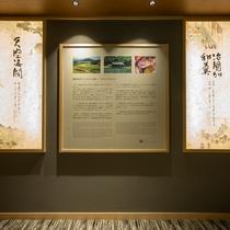 古代より京の朝廷に食を献上した御食国を紹介する壁画