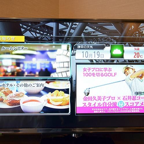 <客室備品>大型TV
