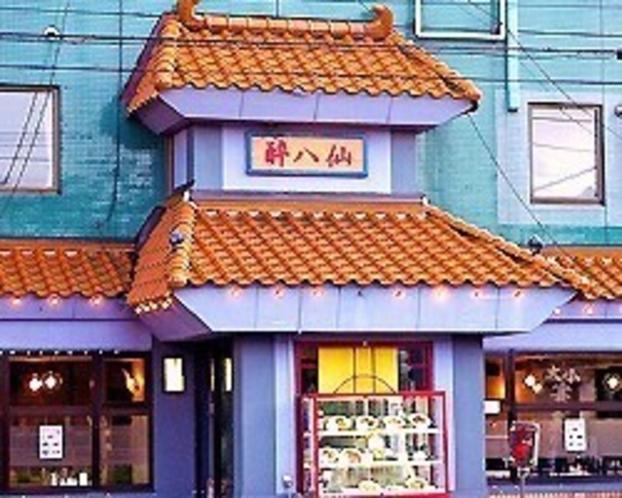中国料理 酔八仙
