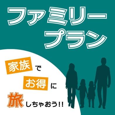 【ファミリープラン】お子様歓迎!子ども料金半額(^^)/家族みんなで大分佐伯へレッツゴー♪