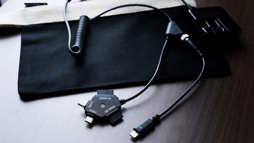 【携帯電話充電器】全機種対応可能なマルチ充電器を全客室にご用意しております。