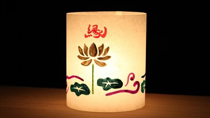 体験できるのはココだけ!京都の伝統文化【和蝋燭シェードの絵付け】体験プラン<朝食付き>