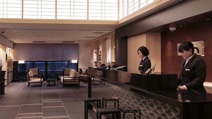 【夏秋旅セール】大浴場・充実のラウンジサービス付き!季節の移ろいを京都で満喫プラン♪<素泊まり>