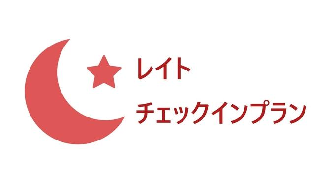 【レイトチェックインプラン】★20時以降深夜チェックイン★要連絡★1名利用
