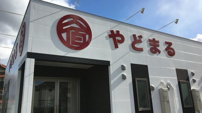 【スタンダードプラン】全館インターネット・LAN・FREE Wi-Fi完備★美祢IC〜4分★1名利用