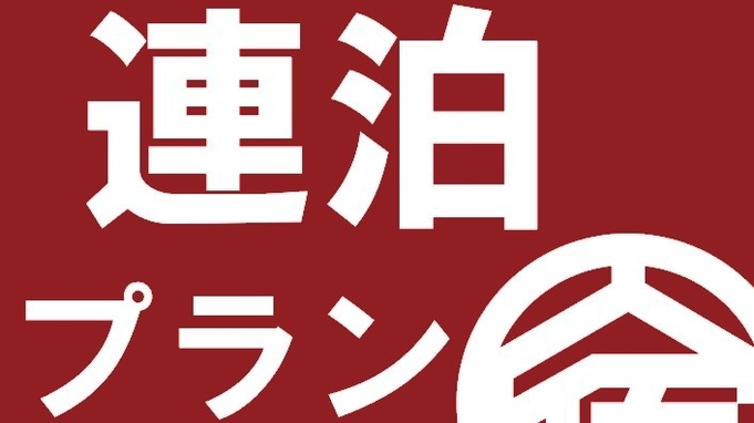 【連泊プラン】2連泊以上でお得★全館インターネット・LAN・WiFi★美祢IC4分★1名利用