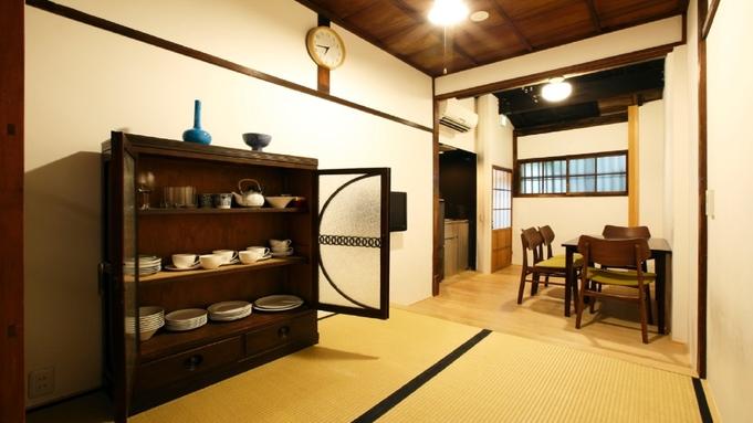 【楽天スーパーSALE】15%OFF町家一棟セールでお得に貸し切り清水寺、祇園エリアへ好アクセス!
