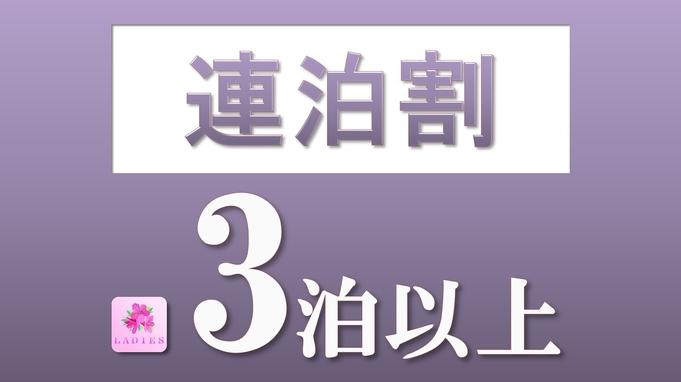 レディース【3連泊割】3連泊以上でお得にご宿泊!<朝食なし>