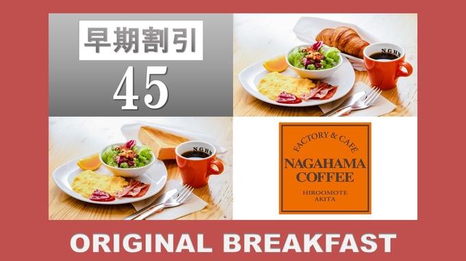 【さき楽45】【朝食付】45日前までの予約がお得「ナガハマコーヒー」がプロデュース!