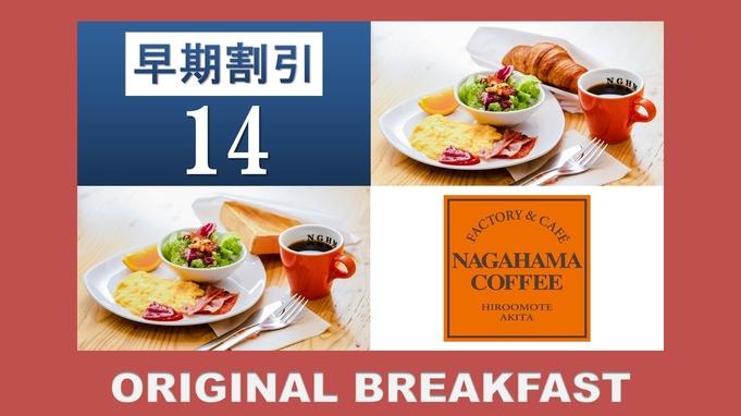 【さき楽14】【朝食付】14日前までの予約がオススメ「ナガハマコーヒー」がプロデュース!
