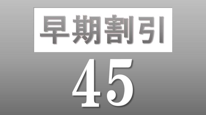 【さき楽45】【素泊り】45日前までの予約がお得 JR盛岡駅まで徒歩4分の好立地