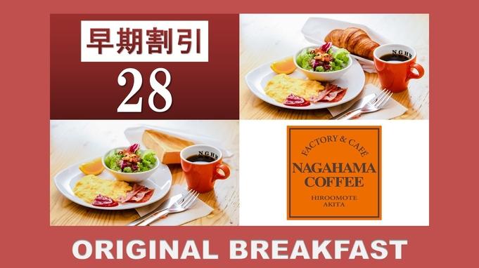 【さき楽28】【朝食付】28日前までの予約がお得「ナガハマコーヒー」がプロデュース!
