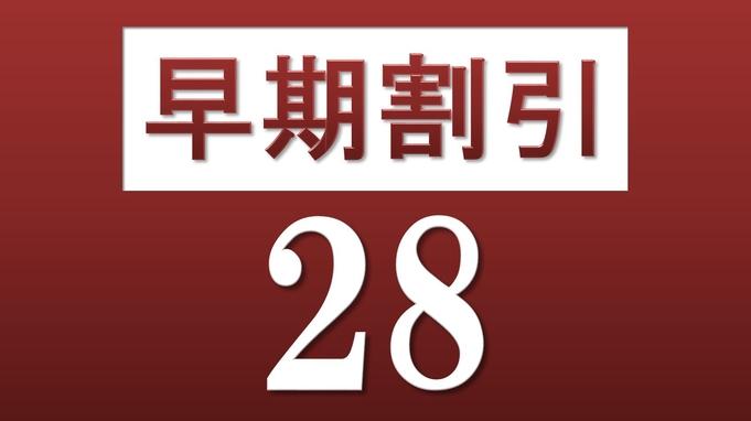 【さき楽28】【素泊り】28日前までの予約がお得 JR盛岡駅まで徒歩4分の好立地