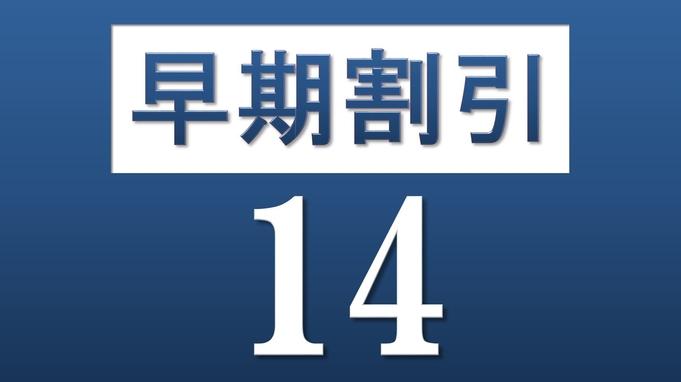 【さき楽14】【素泊り】14日前までの予約がオススメ JR盛岡駅まで徒歩4分の好立地
