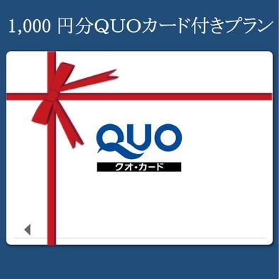 【素泊まり】泊まって貰おう★1,000円分QUOカード付きプラン