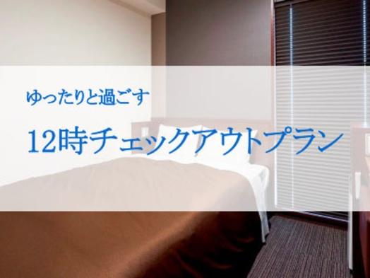 【素泊まり】【楽天限定】ツインルーム★2名様限定★12時アウトプラン★