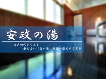【安政の湯】江戸時代安政年間から滾々と自噴するまろやかなお湯をご体験ください。