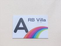 RBvilla 表示板 敷地内にはA・B・C・D棟と4棟並びます