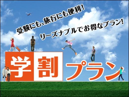 【学生限定】◇受験生応援 学割プラン◇web限定!! 【Wi-Fi 接続無料♪】