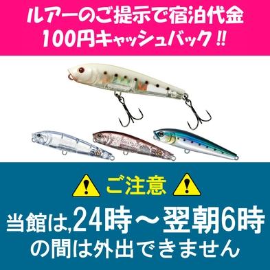 琵琶湖で『バス釣り』100円OFF!☆彡(素泊り)※予約前に注意事項を必ずお読みください。