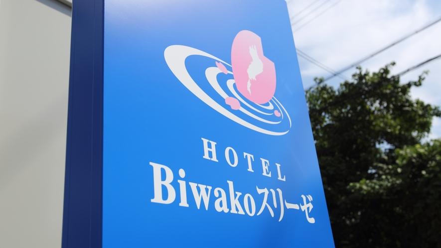 HOTEL Biwakoスリーゼの表示版。琵琶湖と桜をイメージしています。