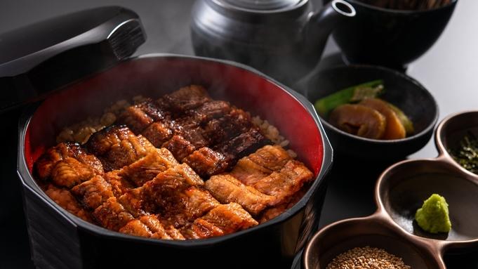 夕食は贅沢に!「うなぎ 海雲」の「ひつまぶし」付プラン【1泊2食付】